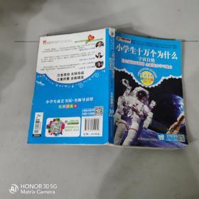 小学生成长书屋·名师导读版32开小学生成长书屋·名师导读版*十万·宇宙自然