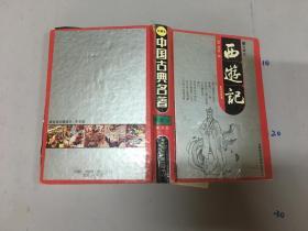 中国古典名著 西游记 珍藏本【精装】【正书口有污迹】