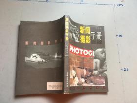 新闻摄影手册