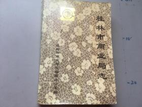 桂林市商业局志