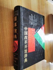 中国改革开放辞典