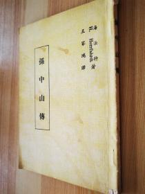 孙中山传 一册