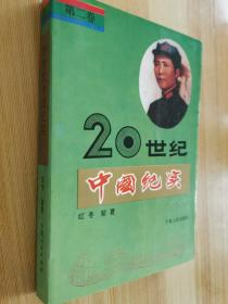 20世纪中国纪实