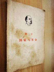 列宁国家与革命