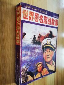世界著名海战故事