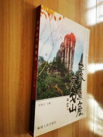 世界遗产武夷山