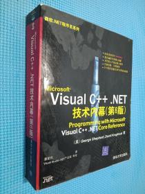 Microsoft Visual C++.NET技术内幕(第6版).