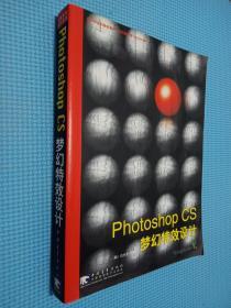 Photoshop CS梦幻特效设计