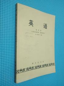 英语 第四册