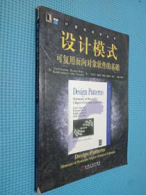 设计模式:可复用面向对象软件的基础