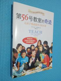 第56号教室的奇迹:让孩子变成爱学习的天使..