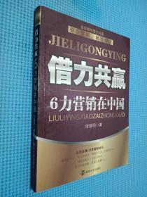 借力共赢:6力营销在中国(签名本看图)