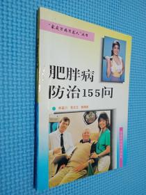 肥胖病防治155问.