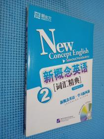 新概念英语词汇精典2