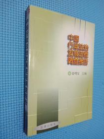 中国行政法治发展进程调查报告.