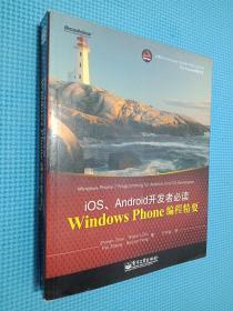 Windows Phone编程精要:iOS\Android开发者必读