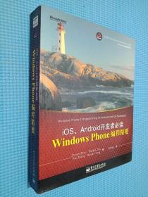 Windows Phone编程精要:iOS\Android开发者必读.