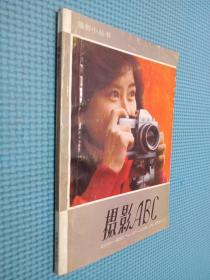 摄影ABC