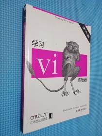学习 Vi 编辑器(第六版)