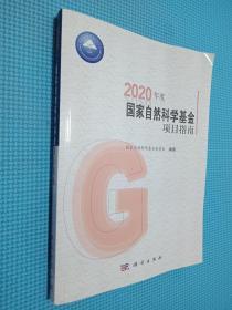 2020年度国家自然科学基金项目指南,..