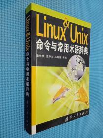 Linux & Unix命令与常用术辞典