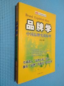 品牌学:中国品牌实战原理