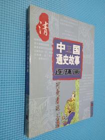 中国通史故事连环画 清