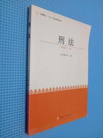 全国职工六五普法简明读本:刑法
