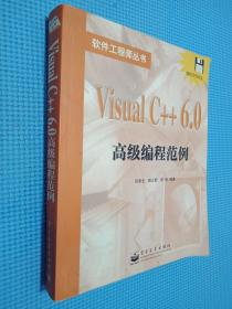 Visual C++ 6.0高级编程范例