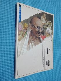 世界伟人传记丛书:甘地