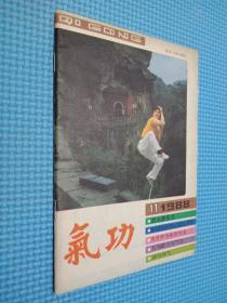 气功 1988 11