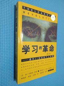 学习的革命: 通向21世纪的个人护照*
