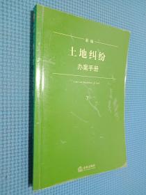 新编土地纠纷办案手册