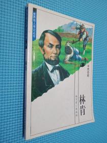 世界伟人传记丛书 林肯
