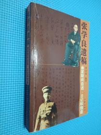 张学良遗稿:幽禁期间自述、日记和信函