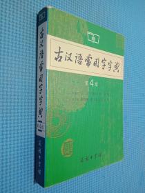 古汉语常用字字典 第4版.