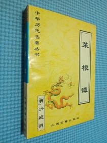 中华历代名著丛书 菜根谭