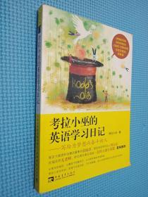 考拉小巫的英语学习日记:写给为梦想而奋斗的人 (签名本看图)
