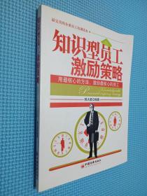 知识型员工激励策略:用最核心的方法,激励核心的员工
