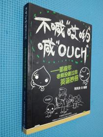 """不喊""""哎哟""""喊""""OUCH"""":那些年老师没教过的英语妙招"""