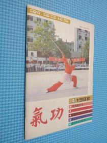 气功 1988 4