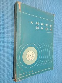 X射线荧光探矿技术