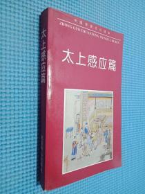 中国传统文化读本:太上感应篇