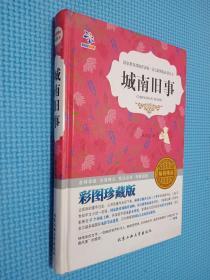城南旧事 (彩图珍藏版 畅销精品)