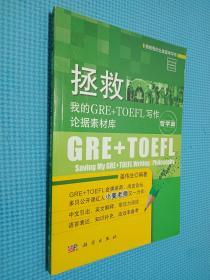 拯救我的北美留学写作:拯救我的GRE+TOEFL写作论据素材库·哲学篇