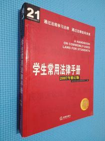 学生常用法律手册(2007年修订版)——21世纪教学法规丛书