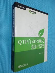 QTP自动化测试最佳实践