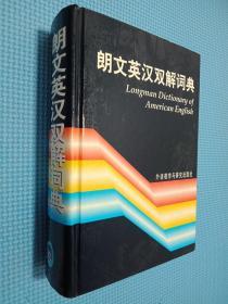 朗文英汉双解词典.