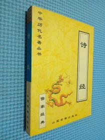 中国历代名著丛书 诗经