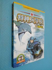 特种兵学校12:海豚奇兵